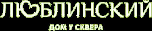 Люблинский